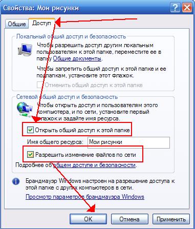 Как сделать вход в компьютер двум пользователям